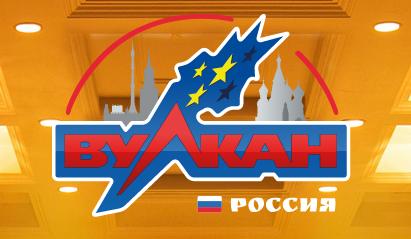 Вулкан Россия Контекст