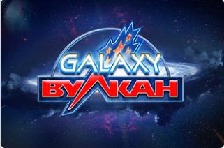 Казино Вулкан GALAXY - RevShare 50% от депозита