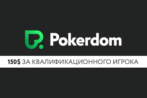 PokerDom – CPA за депозит с квалификацией