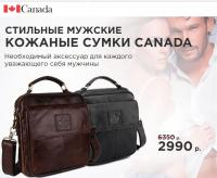 Оффер Рюкзак Canada с оплатой за Подтвержденная заявка
