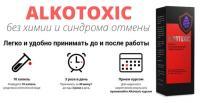 Оффер Препарат AlcoToxic - средство от алкогольной зависимости с оплатой за Подтвержденная заявка