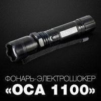 Оффер Фонарь-электрошокер ОСА 1100 с оплатой за Подтвержденная заявка