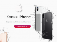 Оффер Iphone с оплатой за Подтвержденная заявка