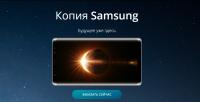 Оффер Samsung реплика с оплатой за подтвержденная заявка