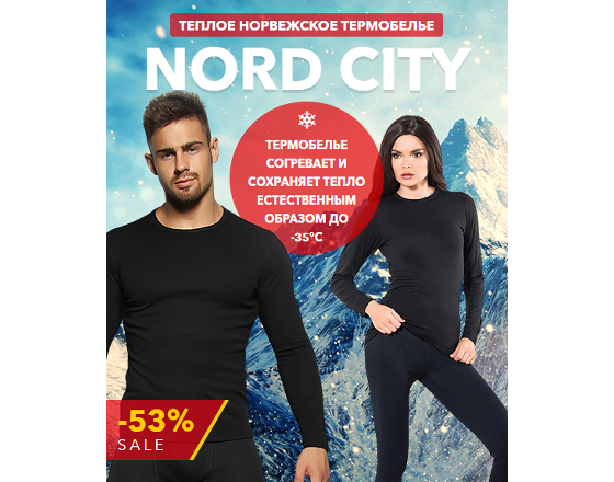 Оффер Thermal underwear NORD CITY с оплатой за Confirmed order