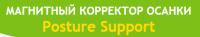 Оффер Posture Support - магнитный корректор осанки с оплатой за Подтвержденная заявка