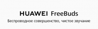 Оффер HUAWEI FREEBUDS - Wireless headphones с оплатой за Confirmed order
